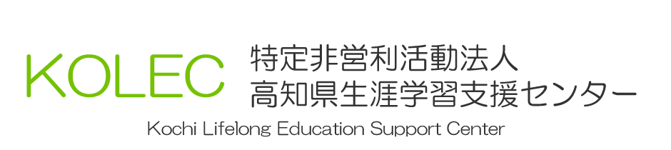 NPO KOLEC 高知県生涯学習支援センター